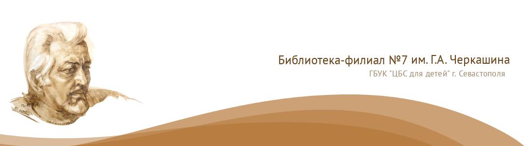 Детская библиотека-филиал №7 им. Г.А. Черкашина